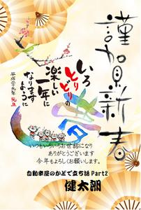 29,年賀状・健太朗のコピー.jpg
