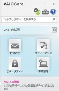Vaio_care_2